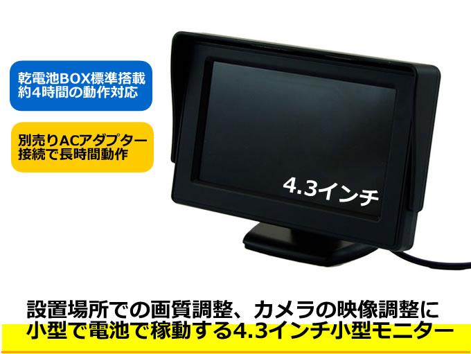 TFT液晶モニター 4.3インチ 高画質 モニター CK-MNT430T ディスプレイ アナログ 防犯カメラ用