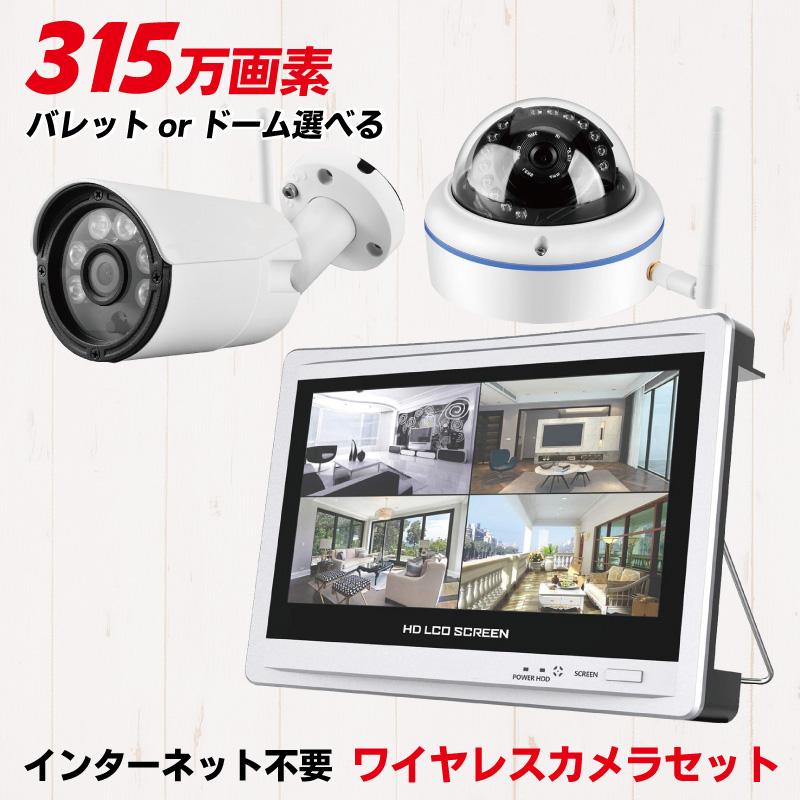 防犯カメラ ワイヤレス 屋外 屋内 家庭用 300万画素 ワイヤレス防犯カメラ 監視カメラ モニターセット WIFI 組み合わせ自由・台数自由 選べる防犯カメラ 1台~4台セット CK-NVR9105