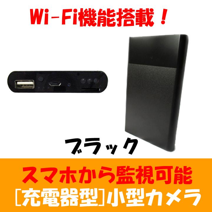 モバイルバッテリー型 Wi-Fiビデオカメラ 小型ビデオカメラ 偽装型 スパイカメラ 防犯カメラ PB-MB-CAM-WiFi スマートフォン充電 スマホ充電