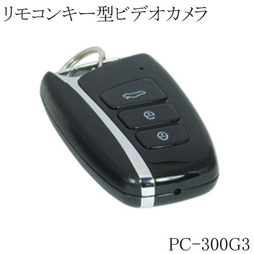 リモコンキー型 ビデオカメラ 小型ビデオカメラ 偽装型 スパイカメラ 防犯カメラ 1080P ポリスカム PC-300G3 サンメカトロニクス