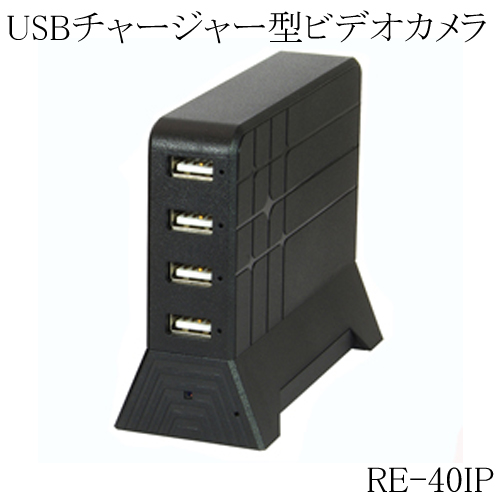 USBチャージャー型 Wi-Fiビデオカメラ 小型ビデオカメラ 偽装型 スパイカメラ 防犯カメラ RE-40IP サンメカトロニクス