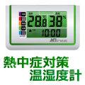熱中症対策 卓上型熱中症指数計 WBGT 熱中症計 温度計 計測器 MT-875
