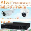 防犯カメラAHD対応 防犯録画機セット  DVR-AHR104HD(2TB)