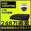防犯カメラ 録画 セット 248万画素 ドーム型 家庭用 防犯カメラ+大容量防犯DVRセット  DVR-HDC08HD (20mケーブル付き)