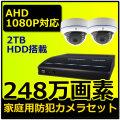 防犯カメラ 監視カメラ 2台 録画 セット 248万画素 ドーム型屋内防犯カメラ2台+大容量防犯DVRセット  DVR-HDC08HD  (20mケーブル付き)