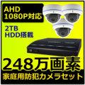 防犯カメラ 監視カメラ 3台 録画 セット 248万画素 ドーム型 屋内防犯カメラ3台+ 防犯 DVRセット DVR-HDC08HD  (20mケーブル付き)