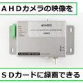 AHD/CVBS ハイブリッド SDカードレコーダー ASR12