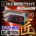 【強力赤外線シリーズ】【送料無料】【小型カメラ】Wi-Fi置時計型ビデオカメラ(匠ブランド)『IR-Clock09』(アイアールクロック09)
