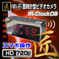 Wi-Fi置時計型 ビデオカメラ 強力赤外線シリーズ 小型カメラ IR-Clock09 匠ブランド 偽装型 アイアールクロック09