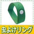 虫よけリング グリーン MB-G