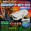 ダミーカメラ ソーラーバッテリー付ボックス型 (OS-162R) アイボリーLEDランプが夜間自動発光防雨 赤外線タイプ