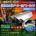 防犯カメラ ダミー ソーラーバッテリー付ボックス型 (OS-163R) シルバーLEDランプが夜間自動発光防雨 赤外線タイプ
