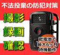 防犯カメラ 電池式 屋外 トレイルカメラ 防犯カメラ セット 720P CK-S920P★質問紹介あり★