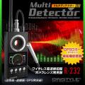 盗聴器 盗撮器 GPSロガー 発見器 ワイヤレス電波検知器 マルチディテクター (R-232) 1MHz~8000MHz ストーカー等の防犯対策