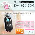 盗撮器発見器 振動検知機能搭載 マルチディテクター  R-234