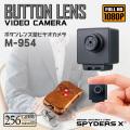 ボタン型カメラ 防犯カメラ 監視カメラ 小型カメラ 偽装型 ボタン型 カモフラージュ 1080P 256GB対応 M-954