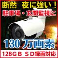 防犯カメラ SDカード録画 家庭用 屋外 ワイヤレス 130万画素  防犯カメラ CK-700SD