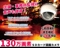 防犯カメラ 監視カメラ SDカード録画 家庭用 屋内用 130万画素 720P ドーム型 CK-800DM 音声録画 マイク付 オフィス 店舗 倉庫 マンション
