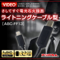 ライトニングケーブル型 ビデオカメラ ABC-FF13 アビカ IPhone  アイフォン 充電ケーブル 偽装型