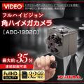 ボタンを押すだけ!! 超小型カメラ 四角 角ハイメガ 防犯カメラ ABC-1992Ω アビカ FHD 偽装型