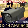 真っ暗でもキレイに撮影! スターライト SDカード 防犯カメラ 録画カメラ CK-AHDVFSD3610