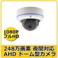 防犯カメラ 248万画素 屋内ドーム型 AHD 防犯カメラ CK-AHD3602DM 1080Pタイプ