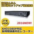 防犯カメラ AHD1080P対応録画機 AHD対応レコーダー CK-DVR9824 (2TB)