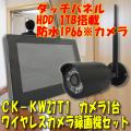 ワイヤレス 防犯カメラ 1台セット 無線 130万画素 WiFi タッチパネルモニター HDD1TB搭載  CK-KW27T1セット
