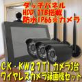 ワイヤレス 防犯カメラ 3台セット 無線 130万画素 WiFi タッチパネルモニター HDD1TB搭載  CK-KW27T1セット