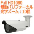防犯カメラ  ワンケーブル HDC-AHD943VPUM-F 電動バリフォーカル