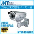 防犯カメラ 屋外 SDカード録画  200万画素 家庭用 防犯カメラ MTW-SD02FHD 1080P