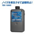 TBX-1000S ノイズ・振動発生型盗聴妨害機