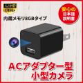 ACアダプタ型 ビデオカメラ USBアダプタ コンセントプラグ型 充電器型 防犯カメラ 監視カメラ 偽装型 偽装カメラ 小型カメラ
