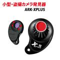 小型カメラ発見器 偽装カメラ発見器 盗撮カメラ発見器 ARK-XPLUS レンズ発見器 盗撮カメラ 発見器