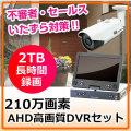 防犯カメラ・屋外 録画 セット モニター付 210万画素 家庭用 防犯カメラ CK-M101SET