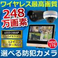 防犯カメラ 監視カメラ ワイヤレス 屋内 屋外 家庭用 248万画素 ワイヤレス防犯カメラ WIFI CK-NVR9106 1TB内蔵 12インチモニター