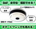 360°全方位撮影対応 スマホ対応 CK-VR360 ワイヤレス Wi-Fi リング型 防犯カメラ