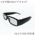 メガネ型FHDビデオカメラ 偽装型 スパイカメラ 防犯カメラ GLS-CAM-FHD II 眼鏡 めがね
