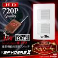 照明スイッチ型カメラ 偽装型 防犯カメラ 小型カメラ H-777 720P H.264 長時間録画 遠隔操作 64GB対応 スパイカメラ スパイダーズX