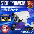 防犯カメラ SDカード録画 屋外 防水 強力赤外線LED 監視カメラ OL-022W 64GB対応 (hdc-4510992538)