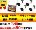 大型赤外線搭載! 夜間に強い バリフォーカル ワイヤレス防犯カメラ 220万画素 WI-FI環境対応 台数自由 1台〜4台セット HDC-EGR03 イーグル NVR
