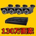防犯カメラ 監視カメラ 4台セット AHD130万画素 超高画質 屋外防犯カメラ DVR-HDC07HD (2TB)