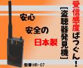 盗聴発見器 日本製 HR-07  偽装型 盗聴器 発見機 岩田エレクトリック