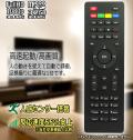 TVリモコン型 偽装型 防犯カメラ ビデオカメラ 音声対応 マイク付き HS-700FHD リモコン型