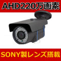 防犯カメラ 220万画素 屋外対応 バリフォーカルカメラ LED 40m(赤外線照射距離) CK-AHD5238IR