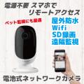 電池式 防犯カメラ スマホ対応 sdカード録画 有線 無線LAN対応 wifi IPカメラ ワイヤレスカメラ KTIP500
