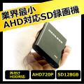 防犯カメラ SDカード録画 AHD対応 小型レコーダー CK-MB01 microSD128GB対応 小型録画機