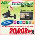 【特価中!】 防犯カメラ ワイヤレス 屋外 防水 SD録画対応モニター付 MT-WCM200