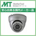 家庭用 防犯カメラ 屋外型 赤外線内蔵ドーム型防犯カメラ MTC-RD3IR