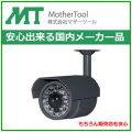 フルハイビジョン高画質防水型AHD MTW-2625AHD